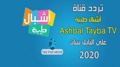 تردد قناة أشبال طيبة Ashbal Tayba على النايل سات 2020