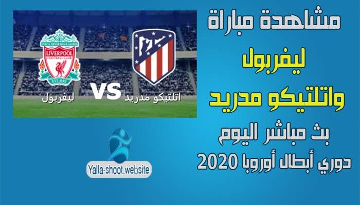 مباراة ليفربول واتليتكو مدريد قناة بين سبورت beIN SPORTS HD2