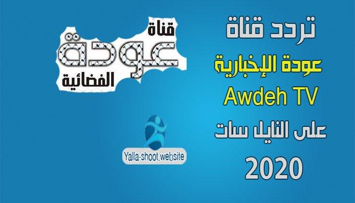 تردد قناة عودة الإخبارية 2020 Awdeh TV الفلسطينية على النايل سات والعرب سات