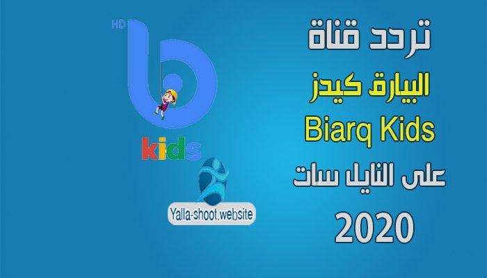 تردد قناة البيارق كيدز Biarq Kids نايل سات 2020 على النايل سات