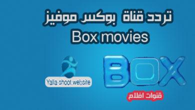 تردد قناة بوكس موفيز Box movies للأفلام الاجنبية علي النايل سات 2020