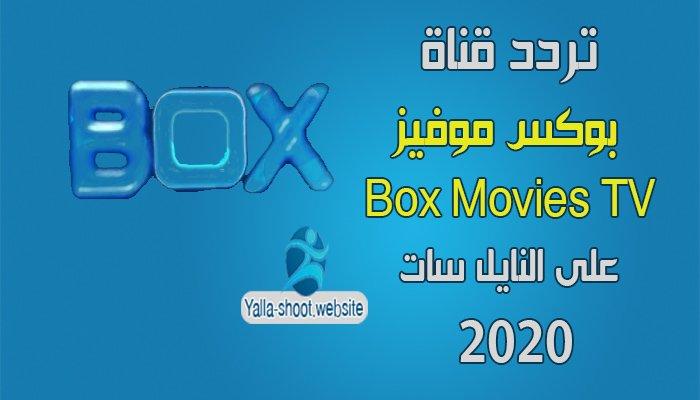 تردد قناة بوكس موفيز Box movies على النايل سات 2020 >