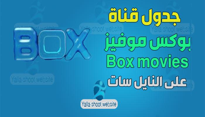 جدول قناة Box movies للأفلام