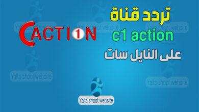 تردد قناة c1 action 2020 للأفلام على النايل سات