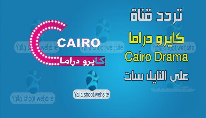 تردد قناة كايرو دراما 2020 Cairo Drama على النايل سات