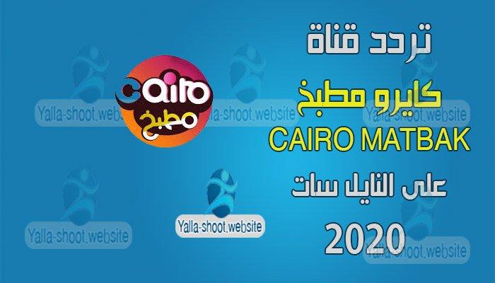تردد قناة كايروا مطبخ 2020 Cairo Matbakh على النايل سات