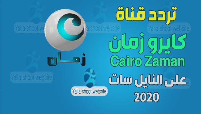 تردد قناة كايرو زمان Cairo Zaman tv 2020 علي النايل سات