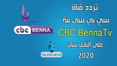 تردد قناة سي بي سي بنة cbc benna على النايل سات 2020