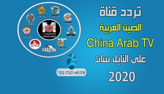 تردد قناة الصين العربية China Arab TV 2020 على النايل سات