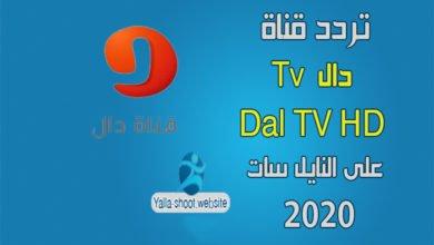 تردد قناة دال dal Tv HD على النايل سات والعرب سات 2020