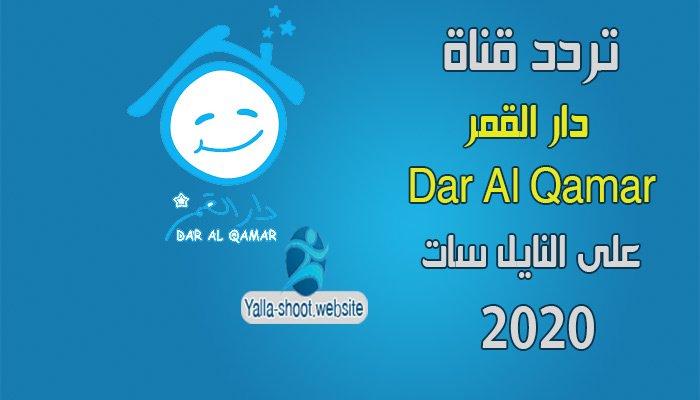 تردد قناة دار القمر Dar Al Qamar للأطفال 2020 على النايل سات