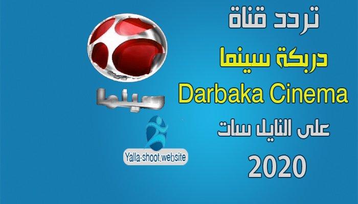 تردد قناة دربكة سينما darbaka cinema على النايل سات 2020