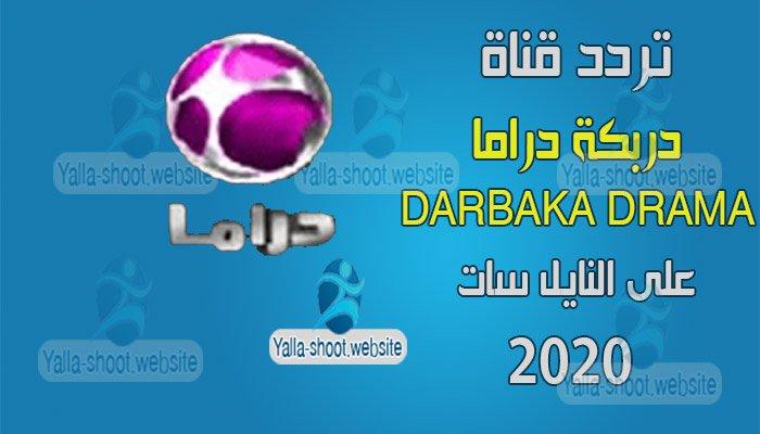 تردد قناة دربكة دراما 2020 darbaka drama على النايل سات