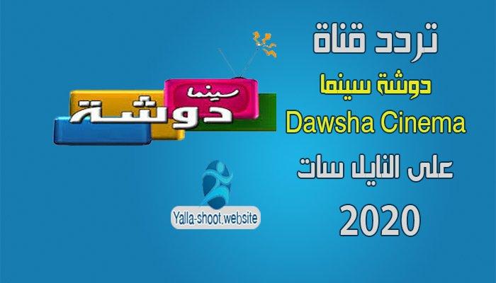 تردد قناة دوشة سينما 2020 Dawsha Cinema على النايل سات