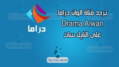 تردد قناة الوان التركية Drama Alwan - تردد قناة دراما الوان