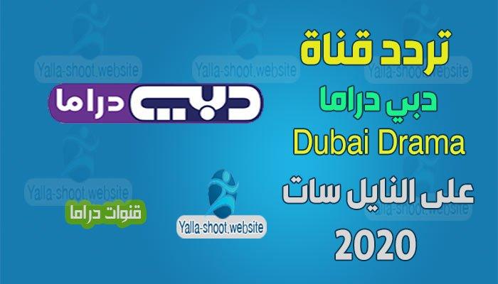 تردد قناة دبي دراما Dubai Drama 2020 على النايل سات
