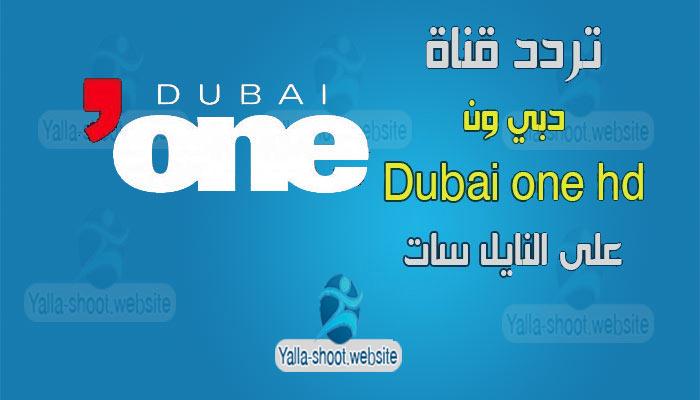 تردد قناة دبي ون Dubai one hd على النايل سات والعرب سات 2020