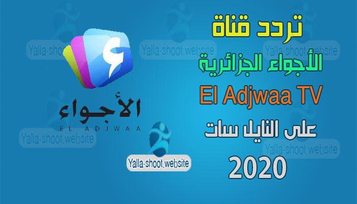 تردد قناة الأجواء الجزائرية 2020 El Adjwaa TV على النايل سات