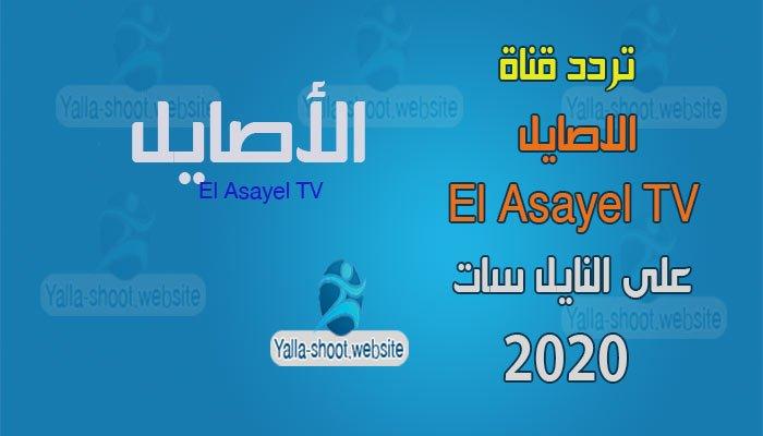 تردد قناة الاصايل El Asayel TV 2020 علي النايل سات