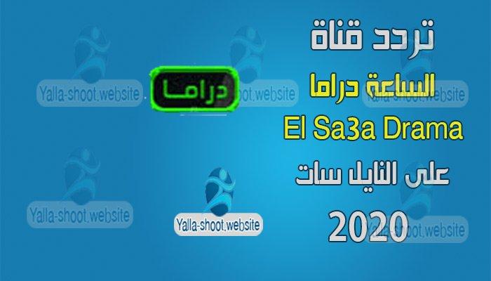 تردد قناة الساعة دراما 2020 El Sa3aa Drama على النايل سات