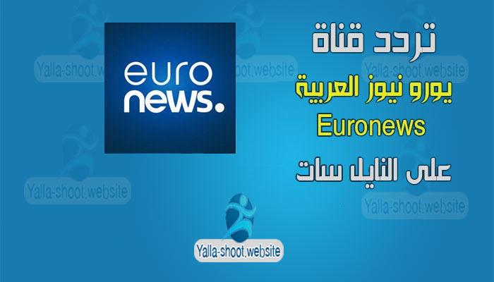 تردد قناة يورو نيوز العربية 2020 Euronews على النايل سات