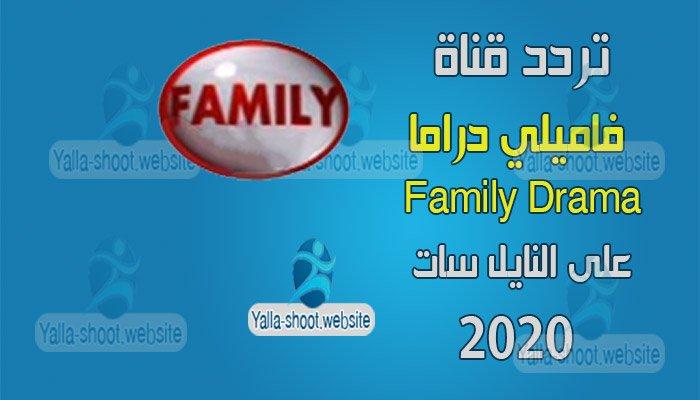 تردد قناة فاميلي دراما Family Drama TV 2020 علي النايل سات