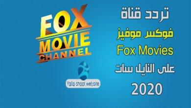 Photo of تردد قناة فوكس موفيز 2020 Fox Movies على النايل سات بجودة عالية