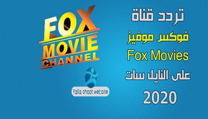 تردد قناة فوكس موفيز 2020 Fox Movies على النايل سات بجودة عالية