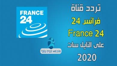 Photo of تردد قناة فرانس 24 France العربية 2020 على النايل سات