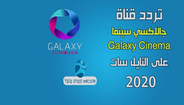 تردد قناة جالاكسي سينما 2020 Galaxy Cinema على النايل سات