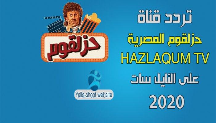 تردد قناة حزلقوم المصرية HAZLAQUM TV على النايل سات 2020