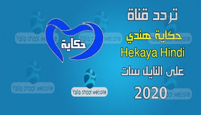 تردد قناة حكاية هندي 2020 Hekaya TV على النايل سات