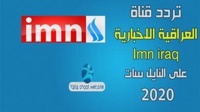 تردد قناة العراقية IMN Iraqia الاخبارية والرياضية HD على النايل سات2020