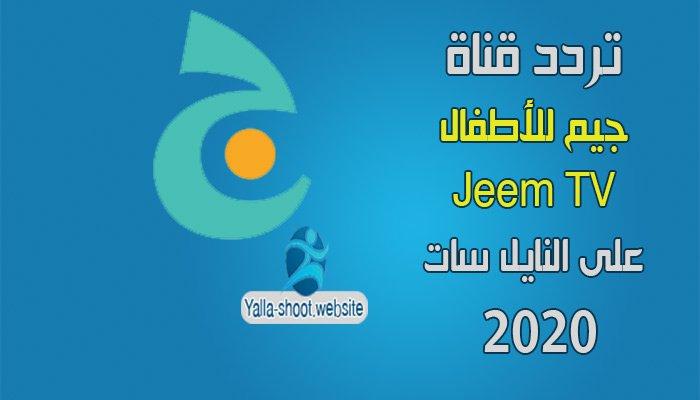تردد قناة جيم 2020 Jeem TV علي النايل سات و سهيل سات للأطفال