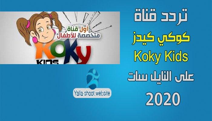 تردد قناة كوكي كيدز الترفيهية 2020 Koky Kids على النايل سات