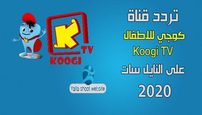 تردد قناة كوجي للاطفال Koogi الجديد على النايل سات 2020