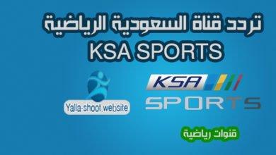 تردد قناة السعودية الرياضية KSA SPORTS على النايل سات 2020