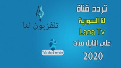 تردد قناة لنا السورية Lana Tv 2020 الجديد على النايل سات