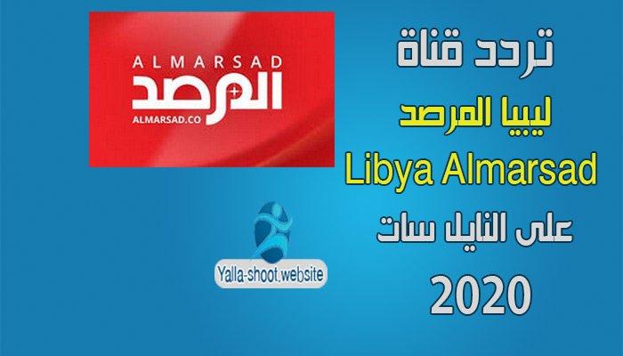 تردد قناة ليبيا المرصد الاخبارية Libya Almarsad TV على النايل سات 2020