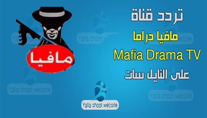 تردد قناة مافيا دراما 2020 mafia drama على النايل سات