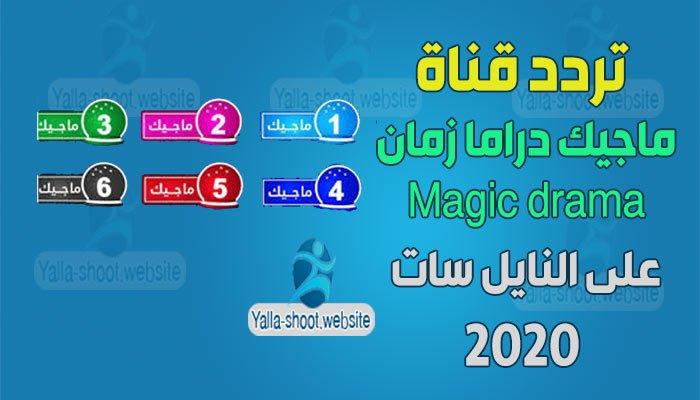 تردد قناة ماجيك دراما زمان Magic drama على النايل سات 2020