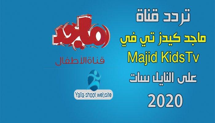 تردد قناة ماجد Majid Kids TV الجديد 2020 على النايل سات
