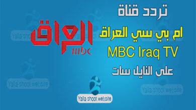 تردد قناة MBC Iraq إم بي سي العراق على النايل سات والعرب سات2020