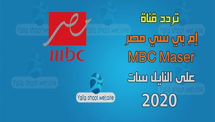 تردد قناة ام بي سي مصر MBC Maser 2020 على النايل سات والعرب سات
