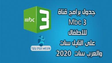 Photo of جدول برامج mbc3 على النايل سات والعرب سات 2020 كاملا