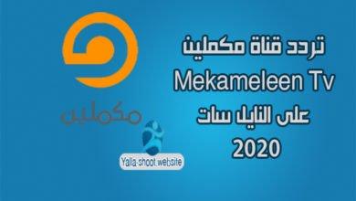 تردد قناة مكملين 2020 على النايل سات