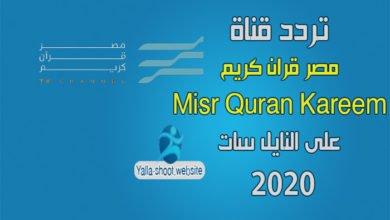 تردد قناة مصر قران كريم الجديدة misr quran kareem على النايل سات 2020