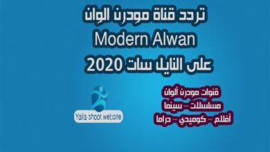 تردد قناة مودرن الوان Modern Alwan علي النايل سات 2020