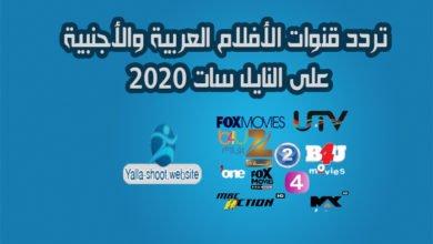تردد قنوات الأفلام العربية والأجنبية على النايل سات 2020
