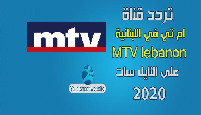 تردد قناة MTV اللبنانية على النايل سات 2020